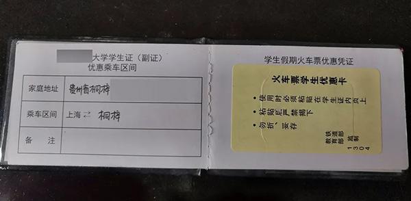 """李响的学生证,""""乘车区间""""处未盖章。"""