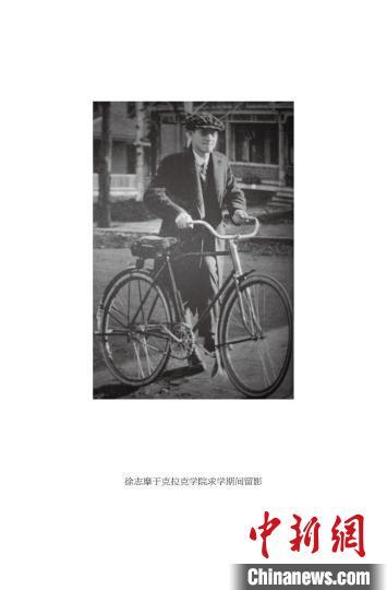 资料照片 徐志摩于克拉克学院求学期间留影(商务印书馆供图)
