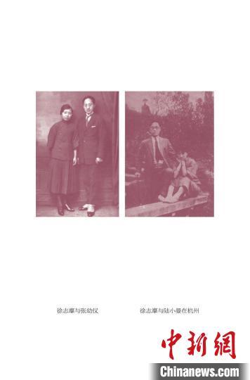 资料照片 徐志摩与张幼仪(左),徐志摩与陆小曼(右)(商务印书馆供图)