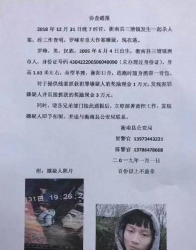 2019年1月1日晚,衡南县警倾向新京报记者证实,该份协查通报内容属实。网络图片