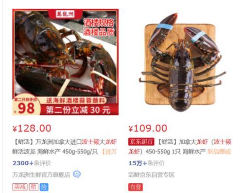 京东平台上的波士顿龙虾价格。