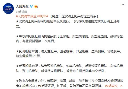 中国人民解放军海军官方微博截图。