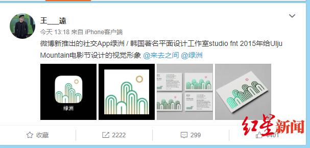 """9.5快讯:微博新社交APP""""绿洲""""logo涉嫌抄袭侵权,现已下架。"""