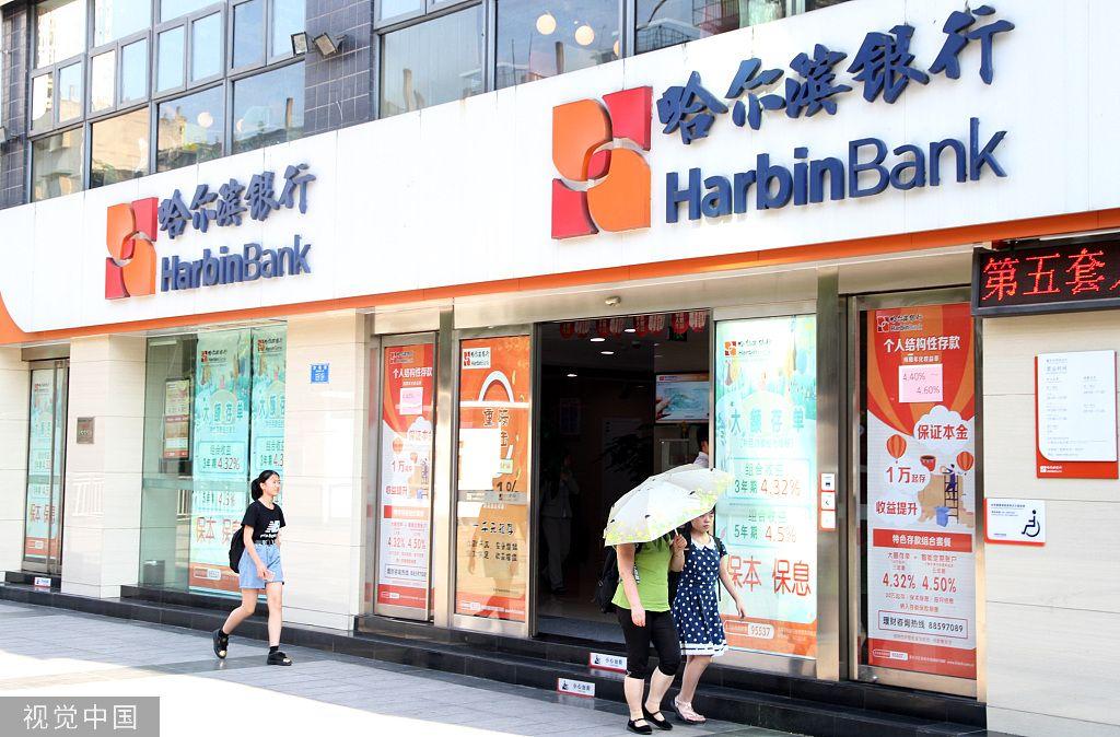 哈尔滨银行两国资股东受让超28%股份