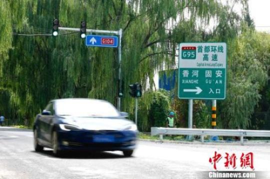 """原料图:2018年8月20日,始都地区环线高速公路(G95)末了一段——通州至大兴段通车,这意味着被称为""""北京大七环""""的始都地区环线高速公路正式闭相符成环。 中新社记者 富田 摄"""