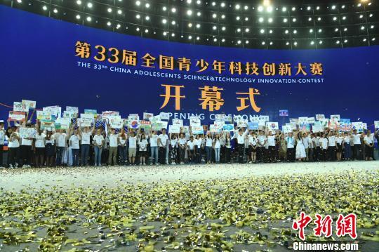 青少年科技创新大赛_第33届全国青少年科技创新大赛在重庆举行