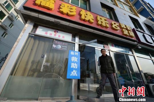 北京市2000众家福利彩票出售点行为漂泊乞讨人员一时御寒袒护点。 魏彤 摄