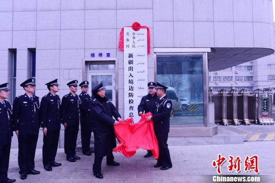 新疆出入境边防检查总站揭牌仪式。 李康强 摄