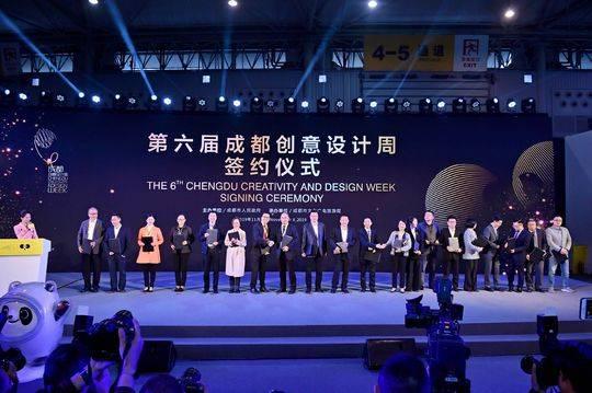 全球创意汇聚成都 第六届成都创意设计周开幕