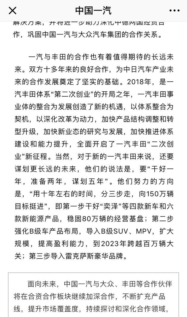 图片来源:中国一汽官方微信