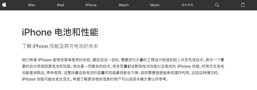 图片来源:截自苹果(中国)官网