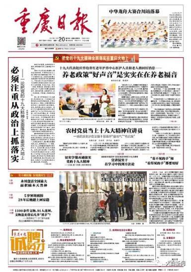 11月20日《重庆日报》头版截图