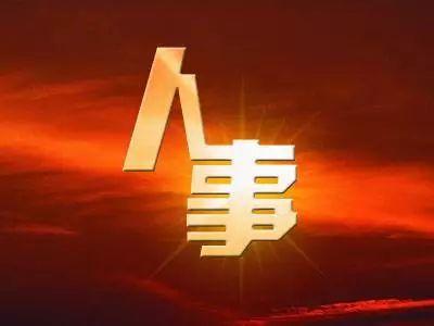 人事_【人事】赵忠保任太原市委常委,组织部部长