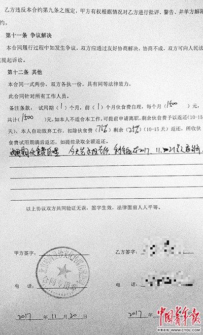 一家公司与记者签订的合同显示,求职者需先承担第一个月的1500元伙食费用。杨威/摄