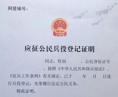 兵役登记_宁夏年满18岁的小青年,国家喊你登记兵役了,否则后果