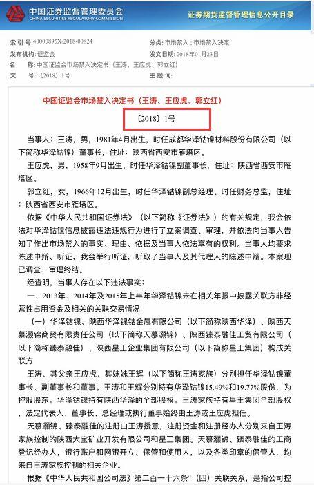 证监会发布〔2018〕1号市场禁入决定书,对华泽钴镍80后董事长王涛采取终身证券市场禁入措施