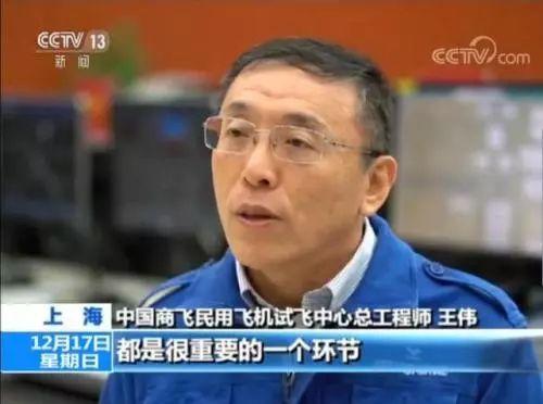 中国商飞民用飞机试飞中心总工程师王伟