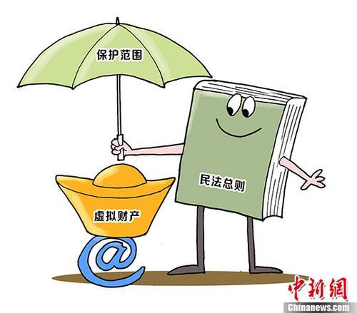 法制漫画:民法总则明确虚拟财产属于民事权利保护范围。 中新社发 尹正义 作