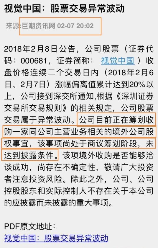 视觉中国2月7日晚间的公告