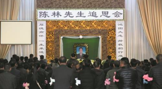 宏远男篮创始人陈林告别仪式昨日举行 姚明等