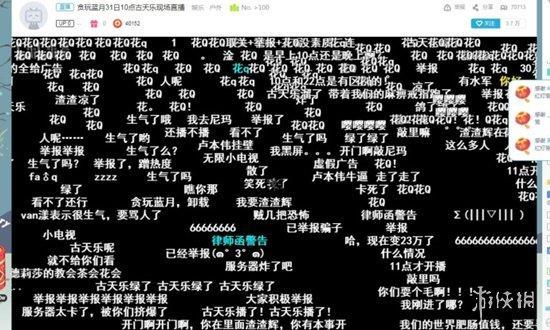 """百万网友等古天乐数小时却""""被耍"""" B站永封贪玩游戏账号的照片 - 3"""