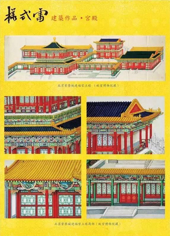 样式雷绘制的紫禁城宫殿设计图
