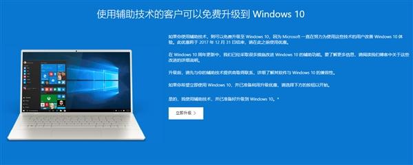 Windows 10免费升级最后一天 过期收费的照片 - 1