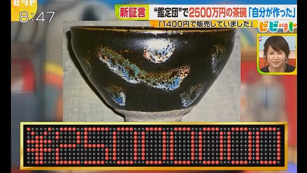 日本综艺节目《开运鉴定团》鉴定该碗价值为2500万日元