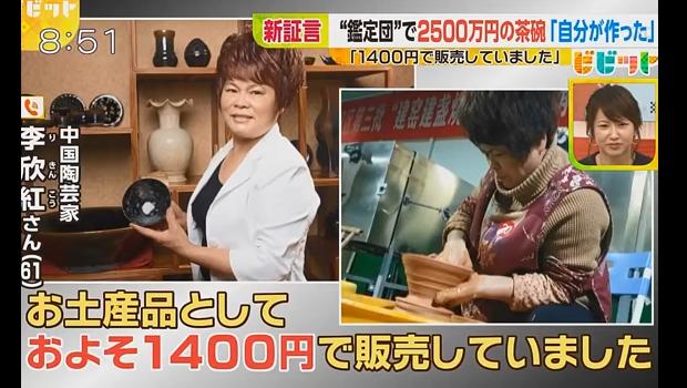 来自中国福建建阳的61岁陶艺师李欣红表示碗是她做的