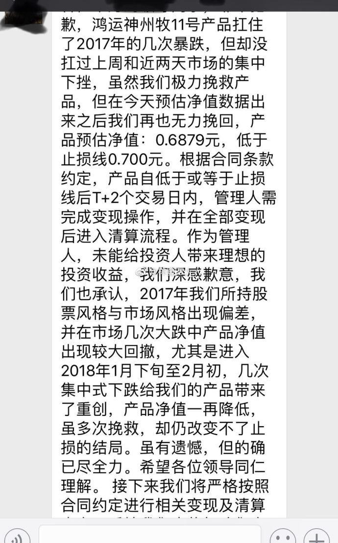 """""""壳王""""辛宇旗下鸿运神州牧11号基金曝出清盘消息"""