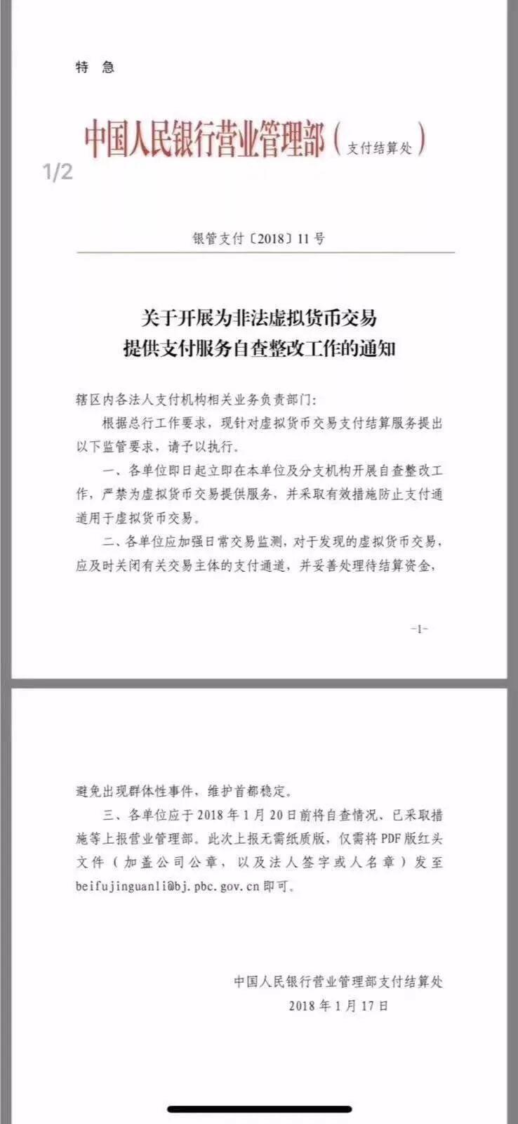 "pQnh fyqtwzu8259546 - 禁支付通道、查""挖矿"",央行对比特币动真格!"