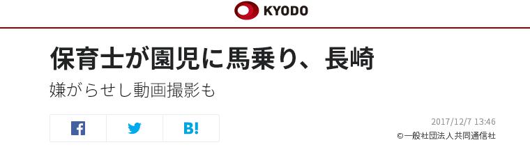 日本共同社报道截图