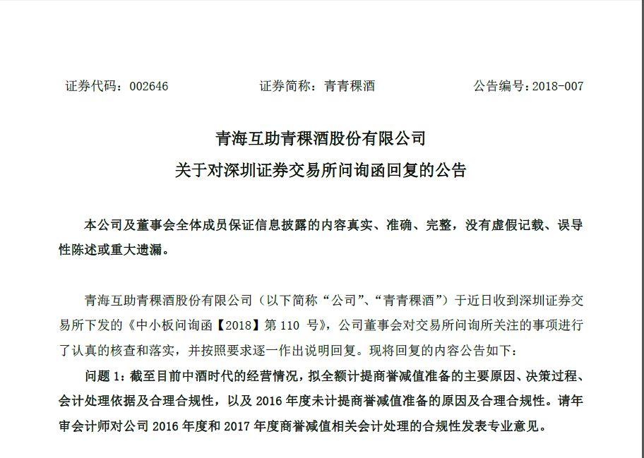 青青稞酒业绩变脸被指涉嫌财务造假 深交所紧急问询