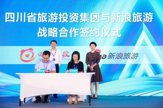 四川旅投团体与新浪游览战略签约