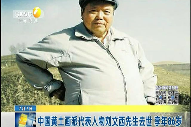 中国黄土画派代表人物刘文西先生去世 享年86岁