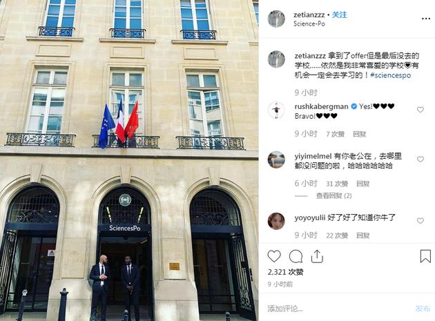章泽天自曝放弃巴黎政治学院入学资格