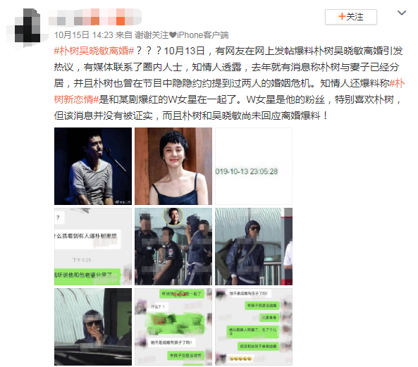 网曝朴树和妻子吴晓敏离婚