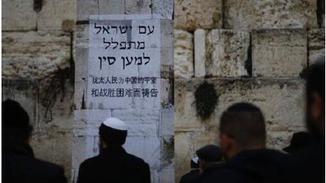 犹太人聚集在哭墙 祈祷中国战胜疫情