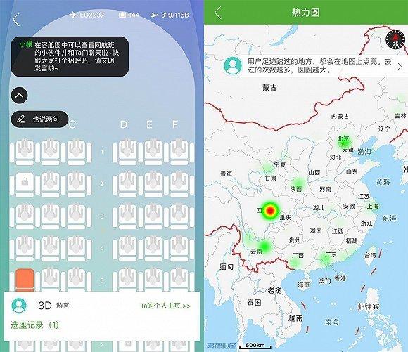 航旅纵横App可以查看乘客信息,你怎么看?