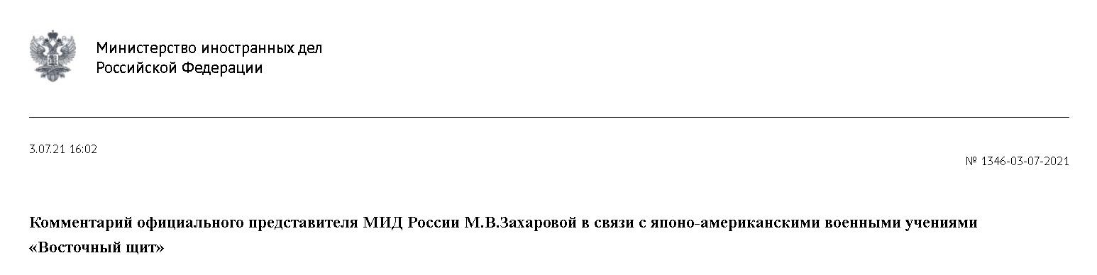 """俄外交部就美日""""東方之盾""""聯合軍演表達密切關注"""
