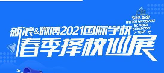 新浪&微博2021国际学校春季择校巡展精彩回顾