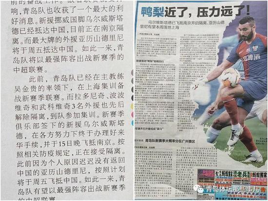 青岛外援亚历山德里尼未返回中国 将无缘中超首轮