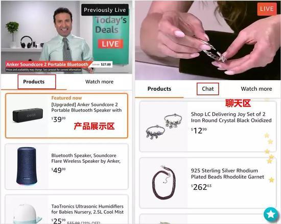 亚马逊上的电子产品和饰品直播