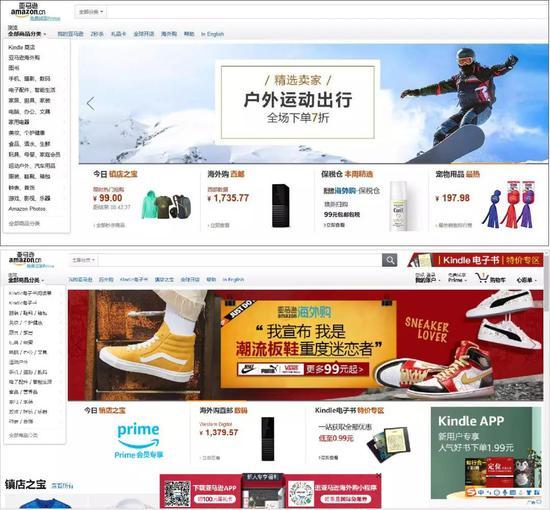 亚马逊中国网站截图(上为之前,下为现在)