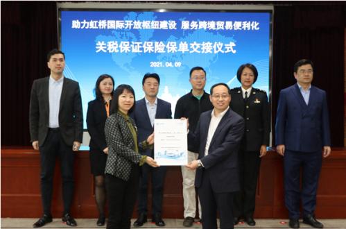 中国太保:创新关税保证保险模式 助力虹桥国际开放枢纽建设