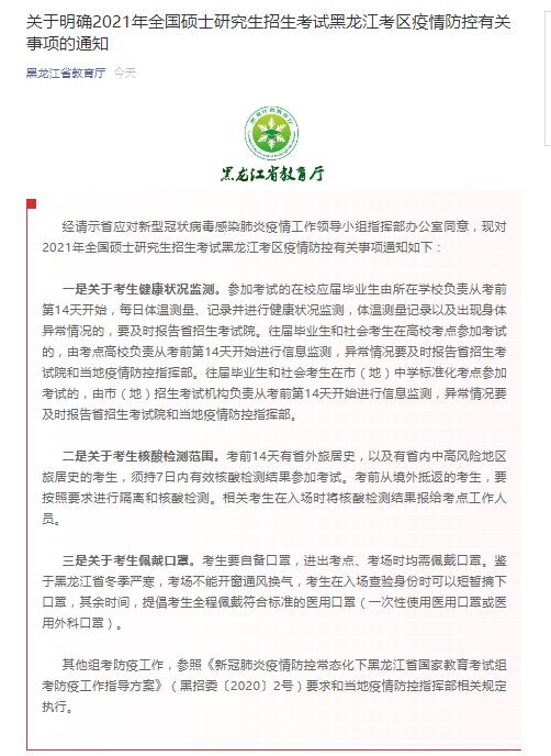 黑龙江省教育厅:提倡考研考生全程佩戴医用口罩
