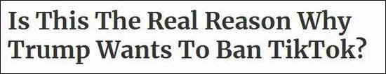 美媒推测特朗普封杀TikTok原因
