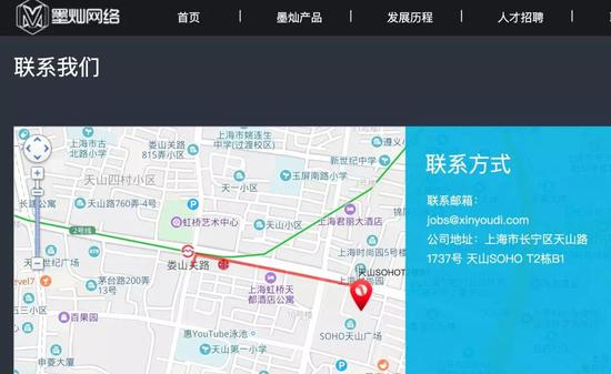 上海墨灿网络科技(墨灿游戏)官网的联系方式。