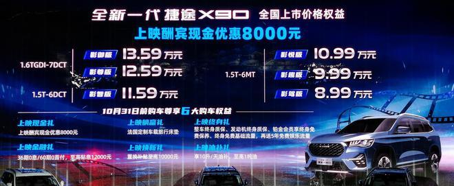 捷途全新一代X90上市 售8.99-13.59萬元