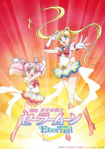 剧场版《美少女战士》档期推迟 2021年日本上映
